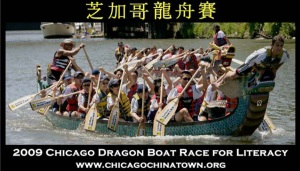 2009 Chicago Dragon Boat Race for Literacy